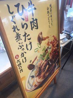 丸亀製麺 大府店2.JPG
