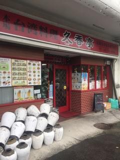 九香亭.JPG