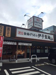 伊予製麺 名古屋みなと店.JPG
