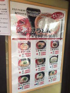 伊予製麺 名古屋みなと店1.JPG