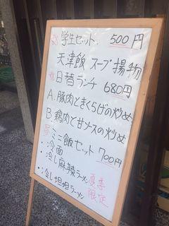 台湾料理 吉香楼1.JPG