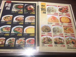 台湾料理 吉香楼3.JPG