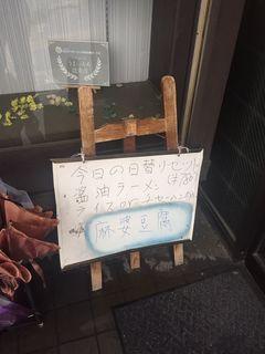 台湾料理 喜楽源1.JPG