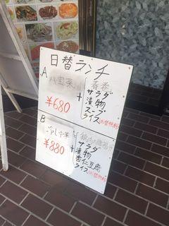 台湾料理 萬福源2.JPG