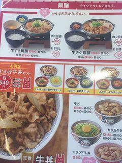 吉野家1号線十番町店2.JPG