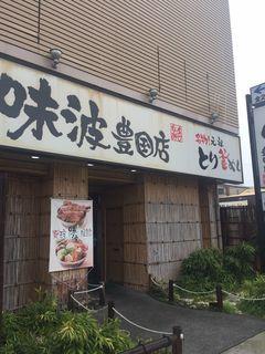 味波 豊国店.JPG