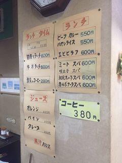 喫茶&軽食 えーぼん2.JPG