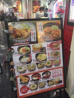 四代目横井製麺所 イオンモール大高店1.JPG