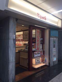 想吃担担麺 栄店.JPG