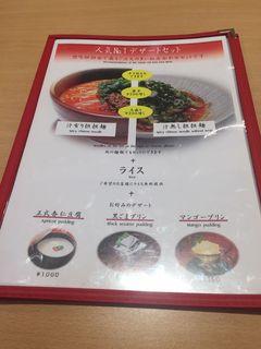 想吃担担麺 栄店2.JPG