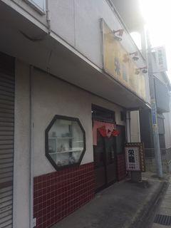 栄龍.JPG