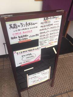 萬蔵1.JPG