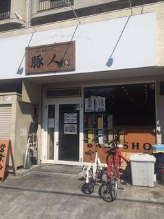 豚人 名古屋店.JPG
