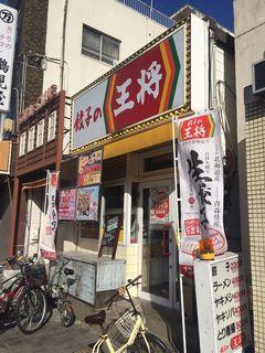 餃子の王将 新瑞橋店.JPG