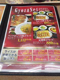 餃子の王将 新瑞橋店5.JPG