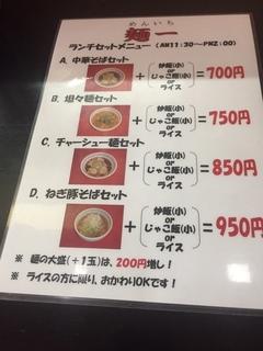 麺一2.JPG