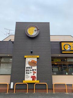 CoCo壱番屋 南区薬師通店.jpg