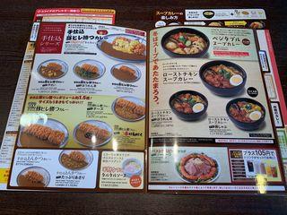 CoCo壱番屋 南区薬師通店2.jpg