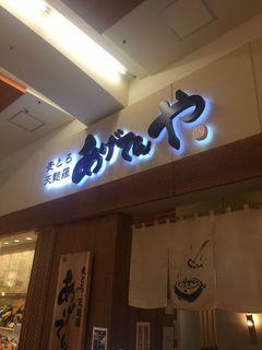 あげてんや イオン大高店.JPG