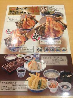 あげてんや イオン大高店2.JPG