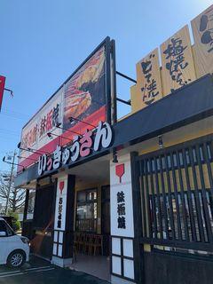 いっきゅうさん 稲沢店.jpg
