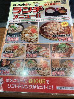 いっきゅうさん 稲沢店2.jpg