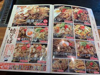 いっきゅうさん 稲沢店4.jpg