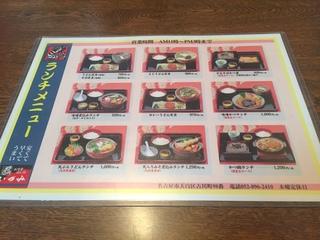 いづみ 野並店2.JPG