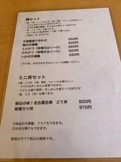 うどん処 あしほ2.jpg