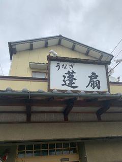 うなぎ 蓬扇.jpg