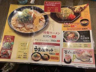 うま屋ラーメン 稲沢店2.jpg
