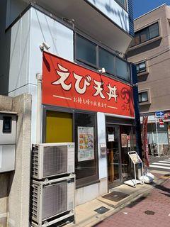 えび天丼 まる大.jpg