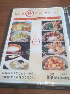 えん家2.JPG