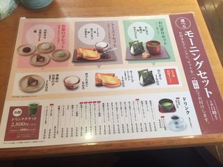 おかげ庵 葵店2.JPG