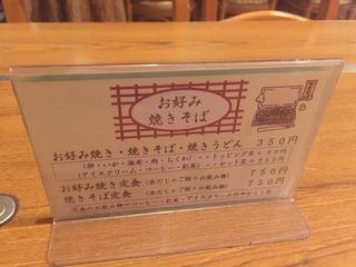 おこのみやき コーヒー らん4.JPG