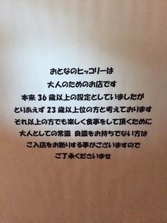 おとなのヒッコリー1.JPG