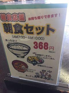 おにぎりの桃太郎 富士店4.JPG