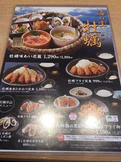 おひつごはん四六時中 イオンモール名古屋みなと店2.JPG