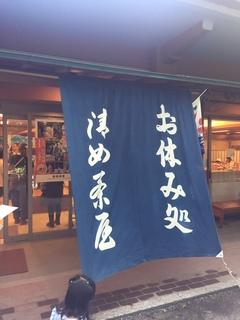 お休み処 清め茶屋.JPG