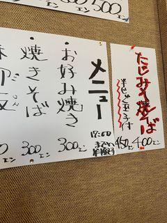 お好み焼 たち花1.jpg