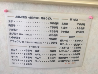 お好み焼 焼そば 十字弥13.JPG