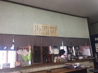 お好み焼き 伊勢屋2.JPG