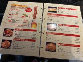 お好み焼き 古々路3.jpg