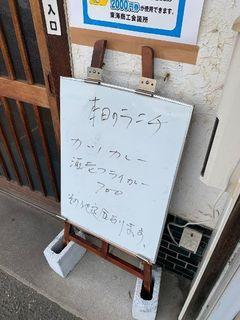 お食事 山本屋2.jpg
