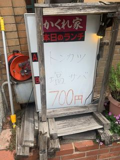 かくれ家2.jpg