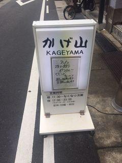 かげ山2.JPG