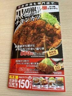 かつや 名古屋弥富通店23.jpg