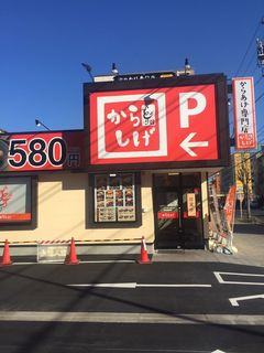 からしげ 妙音通店.JPG
