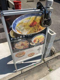 からみそラーメン ふくろう 新瑞橋店2.jpg