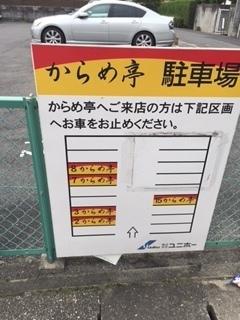 からめ亭 本店1.JPG